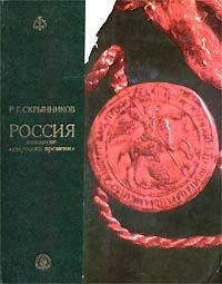 Р. Г. Скрынников Россия накануне `смутного вемени`