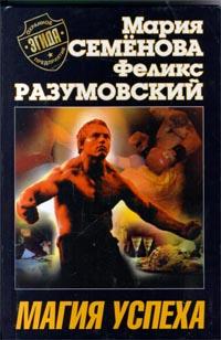Мария Семенова, Феликс Разумовский Магия успеха феликс разумовский прокаженный