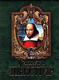 купить Уильям Шекспир Уильям Шекспир. Трагедии. Комедии. Сонеты недорого