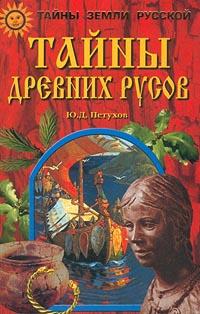 Ю. Д. Петухов Тайны древних русов