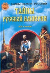 М. Б. Смолин Тайны русской империи