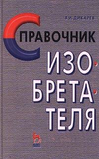 В. И. Дикарев Справочник изобретателя