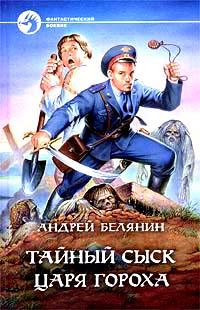 Андрей Белянин Тайный сыск царя Гороха