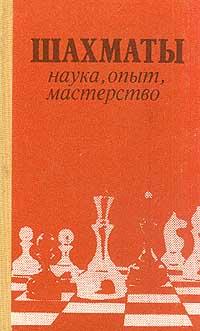 Шахматы: Наука, опыт, мастерство мартин ветешник понимание шахматной тактики