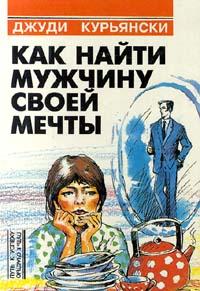 Джуди Курьянски Как найти мужчину своей мечты