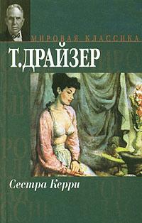 Т. Драйзер Сестра Керри