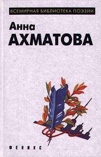 Анна Ахматова Анна Ахматова. Лирика анна ахматова вечер