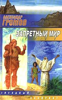 Александр Громов Запретный мир худи print bar тот кто стучит в дверь