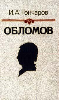 И. А. Гончаров Обломов