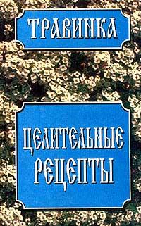Елена Высоцкая Целительные рецепты