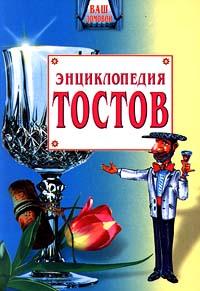 Автор не указан Энциклопедия тостов