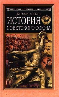Джеффри Хоскинг История Советского Союза