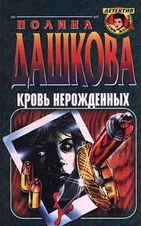 Полина Дашкова Кровь нерожденных телефон женской консультации