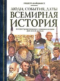 Люди, события, даты. Всемирная история