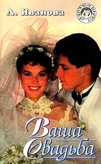 Иванова Л.В. Ваша свадьба