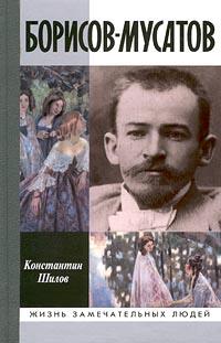 Константин Шилов Борисов-Мусатов