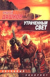 Андрей Дашков Утраченный свет андрей упит земля зеленая