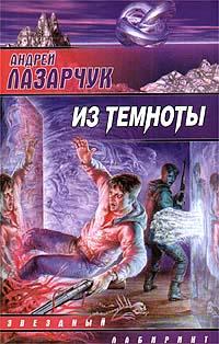 Андрей Лазарчук Из темноты андрей лазарчук жара