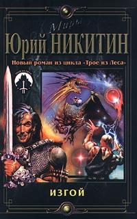 Юрий Никитин Изгой