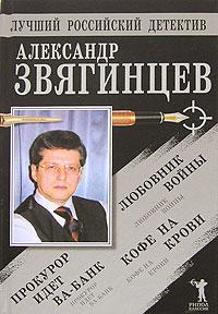 Александр Звягинцев Прокурор идет ва-банк. Кофе на крови. Любовник войны цена