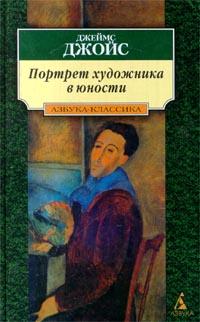 Джеймс Джойс Портрет художника в юности