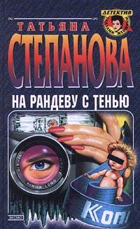 Татьяна Степанова На рандеву с тенью