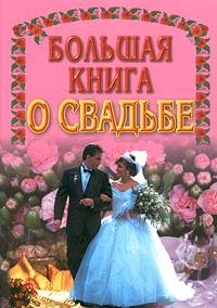Большая книга о свадьбе