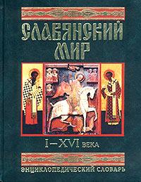 В. Д. Гладкий Славянский мир I-XVI века. Энциклопедический словарь