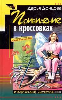 Дарья Донцова Привидение в кроссовках дарья донцова шопинг в воздушном замке