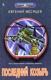 Евгений Месяцев Последний козырь