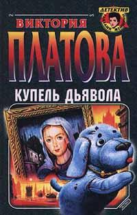 Виктория Платова Купель дьявола