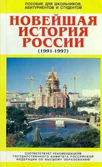 С. Рябикин Новейшая история России (1991 - 1997)