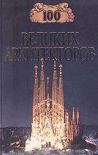 Д. К. Самин 100 великих архитекторов