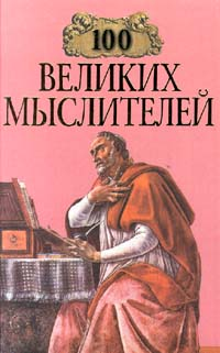 И. А. Мусский 100 великих мыслителей
