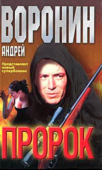 Андрей Воронин Пророк воронин а пророк кровавые жернова