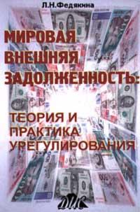 Л. Н. Федякина Мировая внешняя задолженность: теория и практика урегулирования
