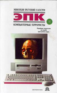 Татьяна Ревяко Компьютерные террористы