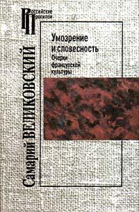 Самарий Великовский. Умозрение и словесность. Очерки французской культуры