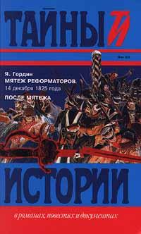 Я. Гордин Мятеж реформаторов 14 декабря 1825 года. После мятежа