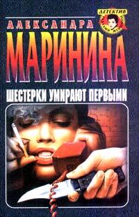 Александра Маринина Шестерки умирают первыми