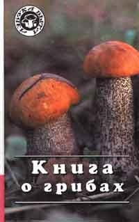 Автор не указан Книга о грибах