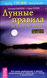 Лунные правила на все случаи жизни | Паунггер Иоганна, Поппе Томас