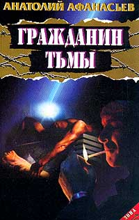 А. Афанасьев Гражданин тьмы