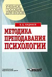 Б. Ц. Бадмаев Методика преподавания психологии