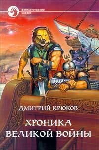 Дмитрий Крюков Хроника Великой войны
