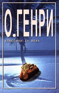 О. Генри Капуста и короли. Рассказы