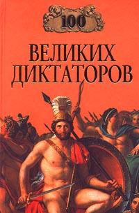 Мусский И. А. 100 великих диктаторов и а мусский 100 великих мыслителей