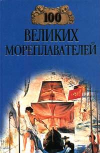 Е. Н. Авадяева, Л. И. Зданович 100 великих мореплавателей е а елецкая семь великих таинств в православии
