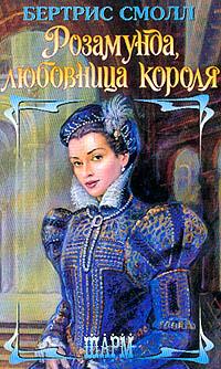 Бертрис Смолл Розамунда, любовница короля бертрис смолл память любви