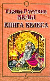 Автор не указан Свято-Русские Веды. Книга Велеса автор не указан сказания ужасов